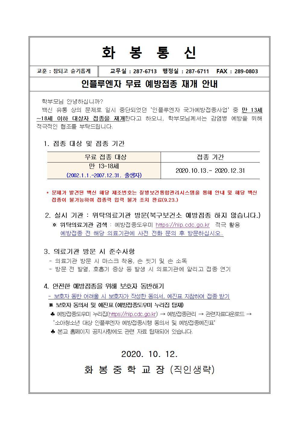 인플루엔자 무료 예방접종 재개 안내001